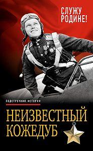 Иван Никитович Кожедуб -Неизвестный Кожедуб. Служу Родине!