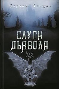 Сергей Владич -Слуги дьявола (сборник)