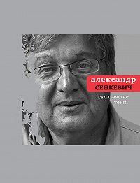 Александр Сенкевич -Скользящие тени