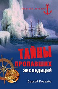 Сергей Ковалев - Тайны пропавших экспедиций