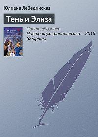 Юлиана Лебединская - Тень и Элиза