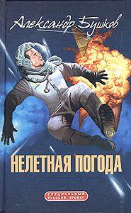 Александр Бушков -Нелетная погода