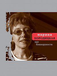 Марина Яковлевна Бородицкая - Ода близорукости (сборник)