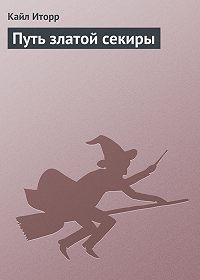Кайл Иторр -Путь златой секиры