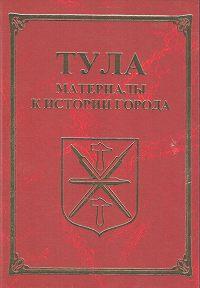 Александр Лепехин -Тула. Материалы для истории города