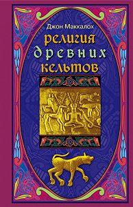 Джон Арнотт Маккалох -Религия древних кельтов