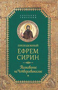 Ефрем Сирин -Собрание творений. Толкование на Четвероевангелие