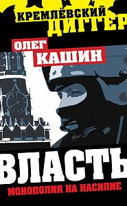 Олег Кашин -Власть. Монополия на насилие