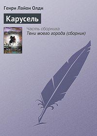 Генри Лайон Олди -Карусель