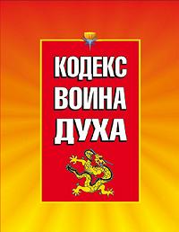 Светлана Васильевна Баранова -Кодекс Воина Духа