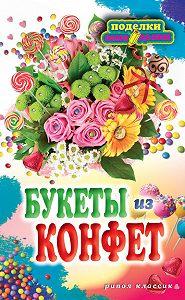 В. Н. Преображенская - Букеты из конфет