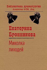 Екатерина Бронникова - Миколка Лиходей