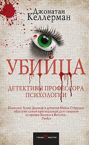 Джонатан Келлерман -Убийца