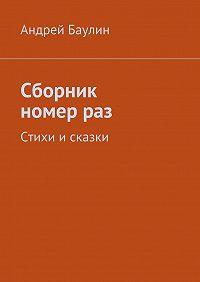 Андрей Баулин -Сборник номерраз. Стихи исказки