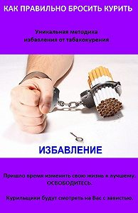Виктор Дулап -Как правильно бросить курить. А также что делать, если Аллен Карр не помогает