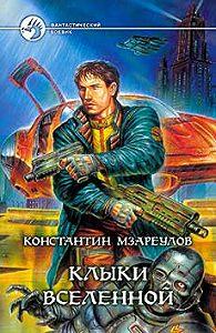 Константин Мзареулов -Клыки вселенной