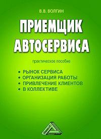 Владислав Волгин -Приемщик автосервиса: Практическое пособие