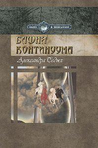 Александра Седых -Башня континуума