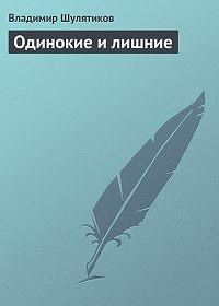 Владимир Шулятиков - Одинокие и лишние