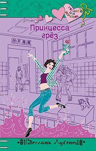 Светлана Лубенец - Принцесса грез