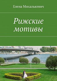 Елена Михалькевич -Рижские мотивы. Стихи и песни