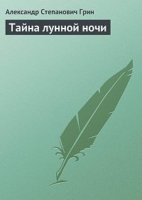 Александр Грин -Тайна лунной ночи