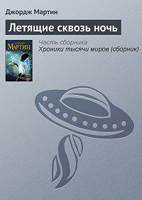 Джордж Рэймонд Ричард Мартин -Летящие сквозь ночь