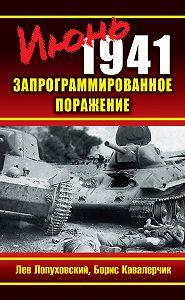 Лев Николаевич Лопуховский -Июнь 1941. Запрограммированное поражение