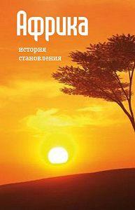 Илья Мельников -Африка: история становления