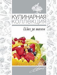 Оксана Узун -Кулинарная коллекция. Шаг за шагом