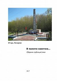 Игорь Назаров -В памяти навечно…