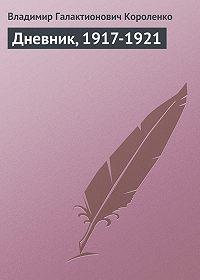 Владимир Короленко -Дневник, 1917-1921