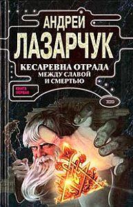 Андрей Лазарчук - Кесаревна Отрада между славой и смертью. Книга I