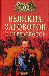 Игорь Анатольевич Мусский -100 великих заговоров и переворотов