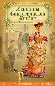 Екатерина Коути -Женщины Викторианской Англии. От идеала до порока
