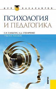 Сергей Самыгин -Психология и педагогика