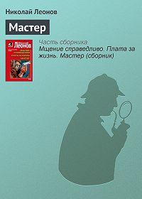 Николай Леонов -Мастер