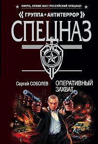 Сергей Соболев -Оперативный захват