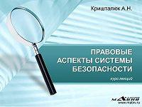 Александр Кришталюк -Правовые аспекты системы безопасности