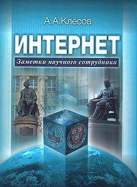Анатолий Клёсов - Интернет: Заметки научного сотрудника