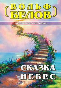 Вольф Белов -Сказка небес