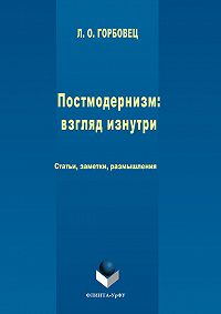 Людмила Горбовец -Постмодернизм. Взгляд изнутри