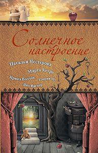 Марта Кетро -Солнечное настроение (сборник)