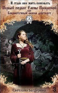 Светлана Багдерина -Первый подвиг Елены Прекрасной, или Библиотечный обком действует