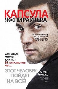 Антон Бильжо -Капсула для копирайтера