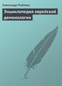 Александр Рыбалка -Энциклопедия еврейской демонологии