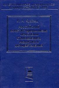 Игорь Кравец -Российский конституционализм: проблемы становления, развития и осуществления