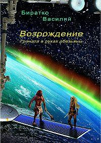 Василий Федорович Биратко -Возрождение, или Граната в руках обезьяны