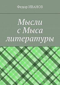 Федор Иванов -Мысли с Мыса литературы