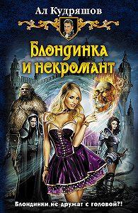 Ал Кудряшов -Блондинка и некромант